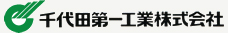千代田第一工業株式会社